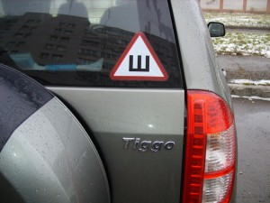 """Знак """"Ш"""" на авто"""
