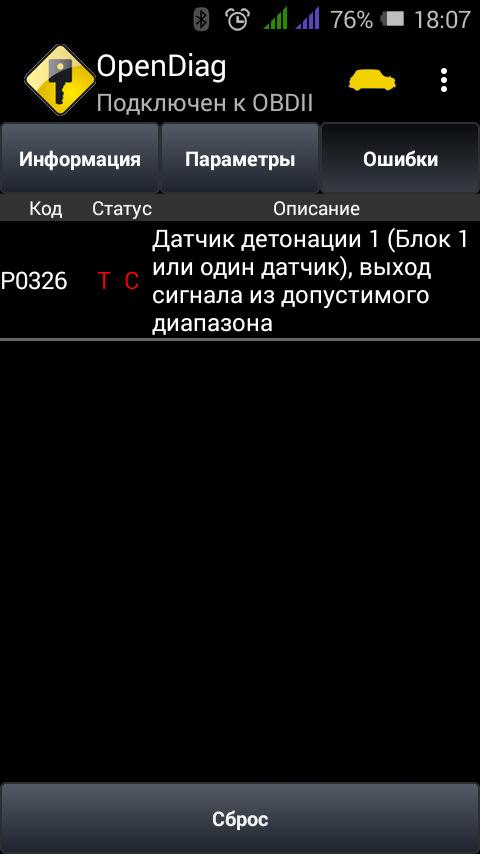 Код ошибки p0326