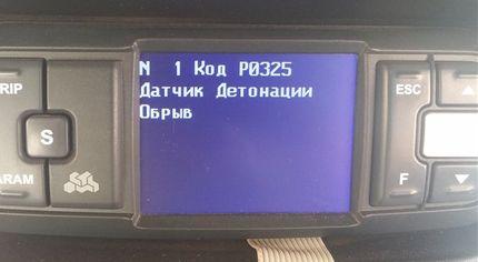Ошибка p0325