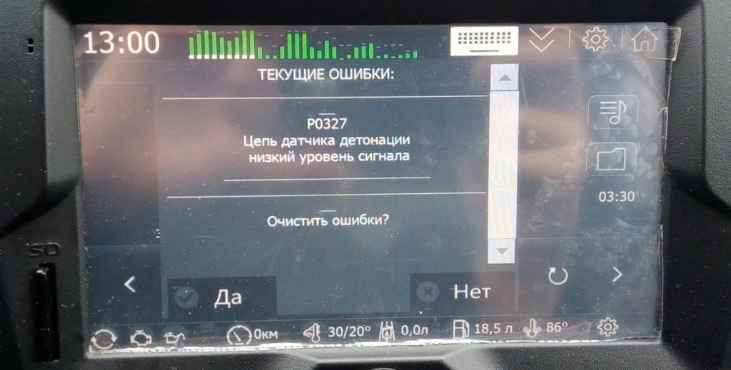 Код P0327