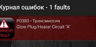 Ошибка P0380